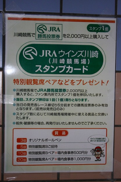 21 WINS川崎スタンプカード