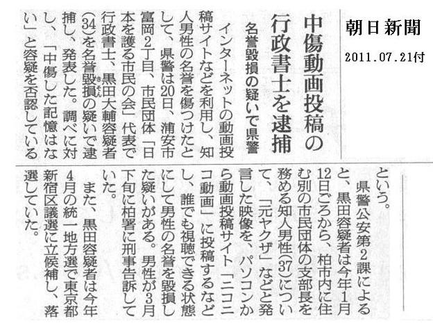 日護会黒田大輔逮捕記事朝日新聞20110721-2