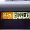 Photos: 近鉄3200系:急行 京都国際会館