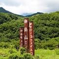 御嶽山標柱