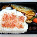 Photos: こだわり塩鯖弁当…