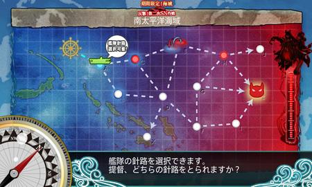e3_艦隊針路選択