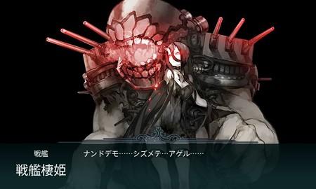 e5_boss_1