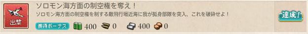 e5_出撃任務