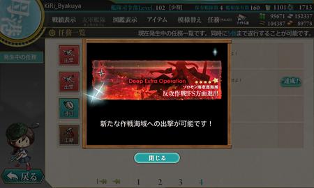 e6_出撃2_2