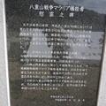 Photos: 八重山戦争マラリア