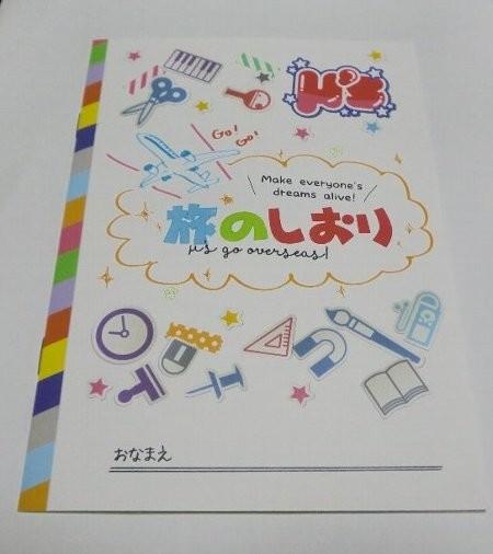 ラブライブ! The School Idol Movie 入場者プレゼント