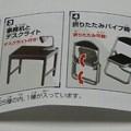 Photos: 誰得?!俺得!!シリーズ 取調室