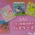 Photos: いちご新聞40周年パスケース