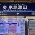 Photos: 京急蒲田駅 Keikyu Kamata Sta.
