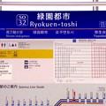 Photos: 緑園都市駅 Ryokuen-toshi Sta.