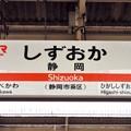 Photos: 静岡駅 Shizuoka Sta.