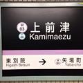 Photos: 上前津駅 Kamimaezu Sta.