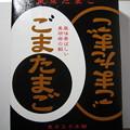 Photos: 20061105-01【銀座 たまや】ごまたまご