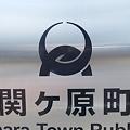 Photos: 関ヶ原町