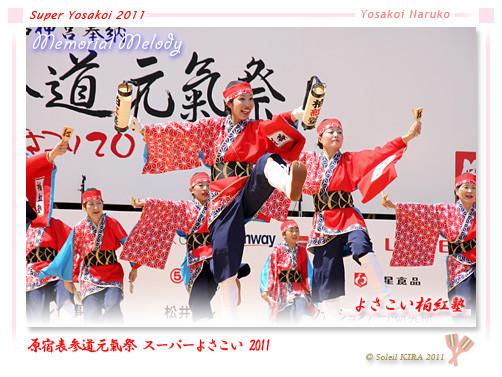 写真: よさこい柏紅塾_01 - 原宿表参道元氣祭 スーパーよさこい 2011