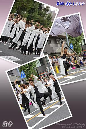 霞童_15 - 第8回 浦和よさこい2011