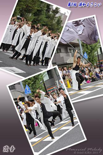 写真: 霞童_15 - 第8回 浦和よさこい2011