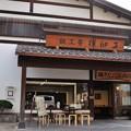 Photos: 角館田町武家屋敷の街並み 10