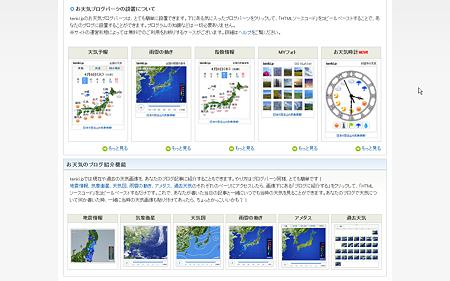 「tenki.jp」の『お天気ブログパーツ』と『ブログ紹介機能』が良い感じ♪
