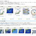写真: 「tenki.jp」の『お天気ブログパーツ』と『ブログ紹介機能』が良い感じ♪