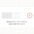 Photos: 東京限定放送局「TOKYO MX」の一部放送をリアルタイムで見られる「エムキャス」- 2:視聴予約機能の説明