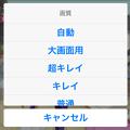 東京限定放送局「TOKYO MX」の一部放送をリアルタイムで見られる「エムキャス」- 4:画質調整機能