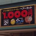 Photos: 大須商店街:シャンプーなし!…だけど、ドリンク付き!?の散髪屋の看板