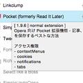 写真: 拡張機能の有効・無効等々が簡単にできるOpera拡張「SimpleExtManager」- 8:ツールチップでアクセス権限を表示可能!