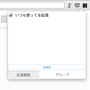 写真: 拡張機能の有効・無効等々が簡単にできるOpera拡張「SimpleExtManager」- 11:拡張グループを表示
