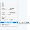 写真: 拡張機能の有効・無効等々が簡単にできるOpera拡張「SimpleExtManager」- 12:右クリックでも拡張グループの有効・無効が切り替え可能!
