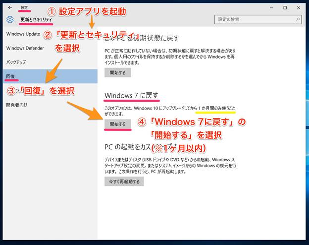 Windows 10にアップグレードしたPCをWindows 7に戻す方法 - 3