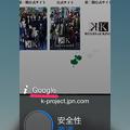 写真: Opera Coast:Google検索結果から移動したいくつかのページアイコンや情報が「Google」に - 2