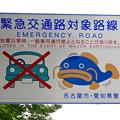 写真: 「緊急交通路対策路線」に指定されてる、名古屋城横の大津通 - 2