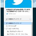 写真: Opera 32:ブックマーク等に追加するポップアップが若干変更 - 2
