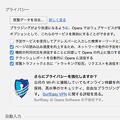 写真: Opera 32:設定に子会社「SurfEasy」のサービス案内