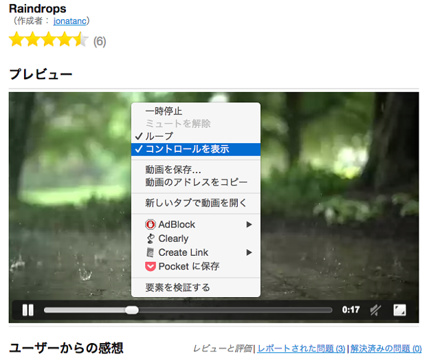 Opera 32から追加された「アニメーション・テーマ」を利用する際のTips:配布ページの動画は右クリックでコントロール可能! - 1