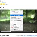 写真: Opera 32から追加された「アニメーション・テーマ」を利用する際のTips:配布ページの動画は右クリックでコントロール可能! - 1