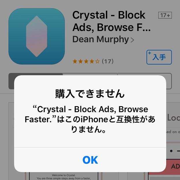 iOS 9:Safariに広告ブロック機能追加するアプリ、5cは対象外、5s以降!? - 3