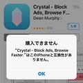Photos: iOS 9:Safariに広告ブロック機能追加するアプリ、5cは対象外、5s以降!? - 3