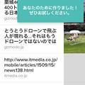 写真: Pocket 6.0.1:アプリでも日本語のお薦め記事が表示されるように! - 1