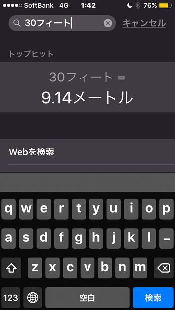 iOS 9:Spotlightで単位変換