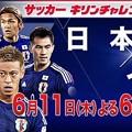 Photos: 日本代表2