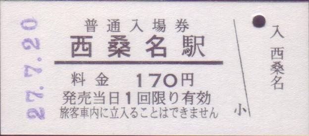三岐鉄道 北勢線 西桑名駅 入場券