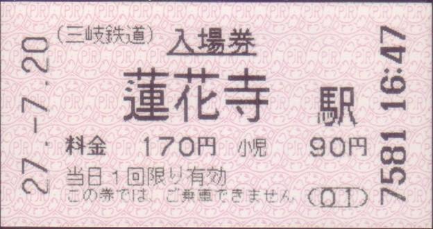 三岐鉄道 北勢線 蓮花寺駅 入場券