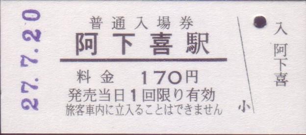 三岐鉄道 北勢線 入場券 阿下喜駅