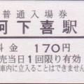 Photos: 三岐鉄道 北勢線 入場券 阿下喜駅