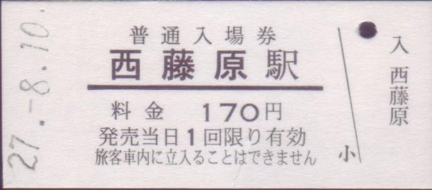 三岐鉄道 三岐本線 入場券 西藤原駅