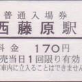 Photos: 三岐鉄道 三岐本線 入場券 西藤原駅