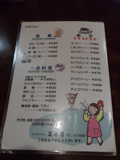 レストラン三日月2012.03 (08)